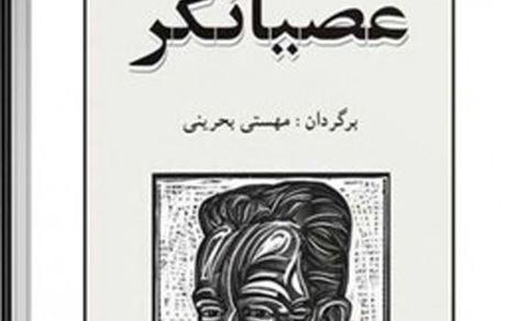چاپ پنجم عصیانگر «آلبر کاموا» شروع شد