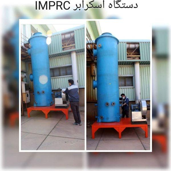 بومی سازی، طراحی و ساخت دستگاه اسکرابر و میز نرمه توسط مرکز تحقیقات مواد معدنی ایران
