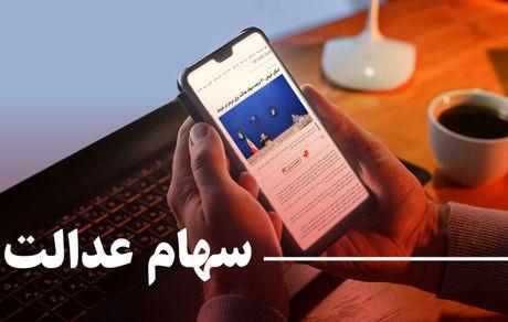 ارزش روز سهام عدالت پنجشنبه 8 آبان + جدول