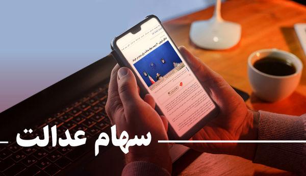 ارزش سهام عدالت چهارشنبه ۳۰ مهر