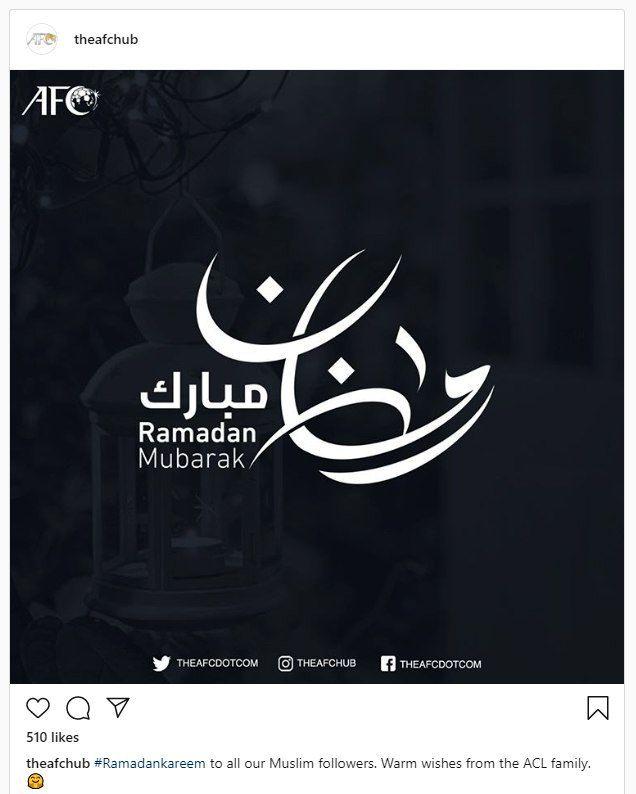 تبریک ماه مبارک رمضان از سوی AFC