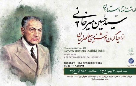 برگزاری بزرگداشت استاد «سیدحسین میرخانی» با میزبانی موزه خوشنویسان ایران