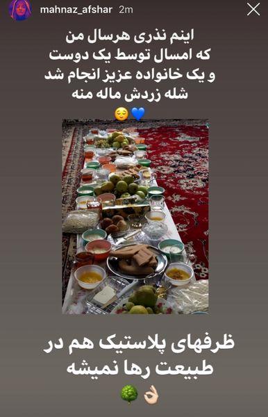 نذری شله زرد خانم بازیگر + عکس