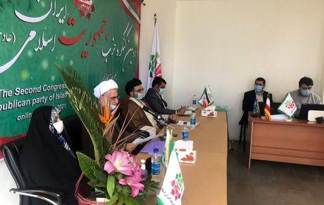 دومین کنگره حزب جمهوریت ایران اسلامی برگزار شد