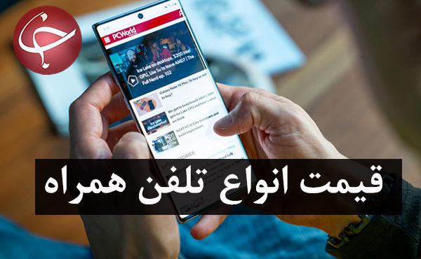 قیمت روز گوشی موبایل در ۱۲ اسفند