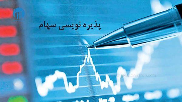 آغاز پذیرهنویسی سهام شرکتهای دولتی