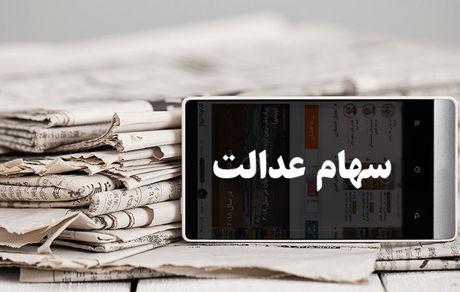 عیدی دولت برای سهام عدالت +مبلغ