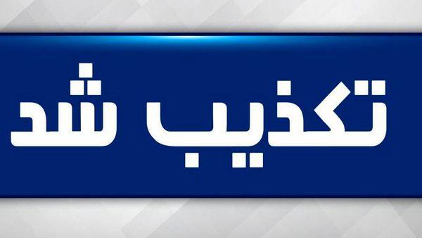 ماجرای تعطیلی زنگ ورزش مدارس تهران