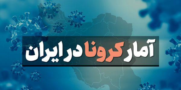 آمار کرونا در ایران پنجشنبه 13 شهریور