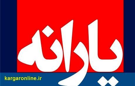 یارانه چه کسانی قطع  شد+سند