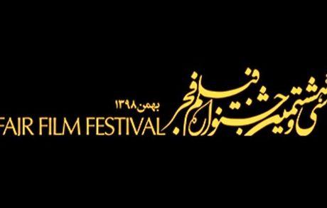 چه بازیگرانی از جشنواره فیلم فجر انصراف دادند