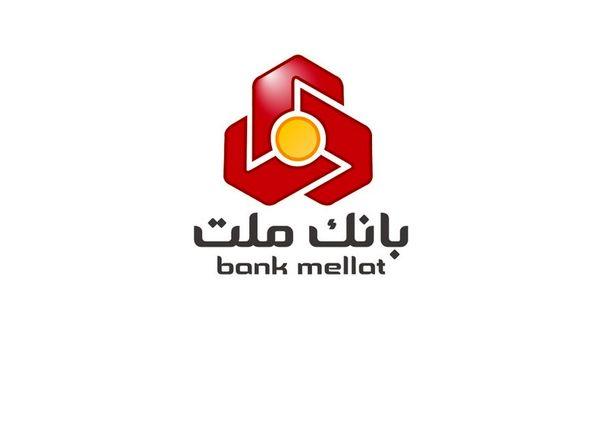 فروش اینترنتی گواهی سپرده در بانک ملت