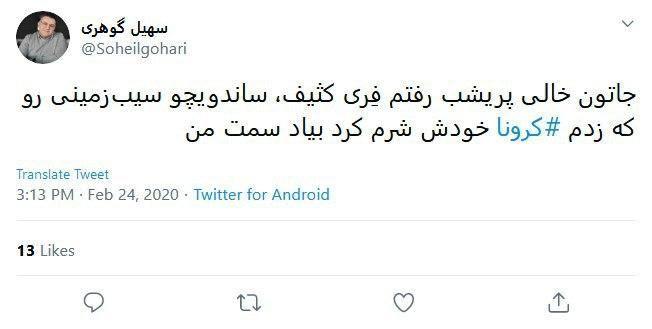 واکنش طنز کاربران درباره شیوع ویروس کرونا در ایران