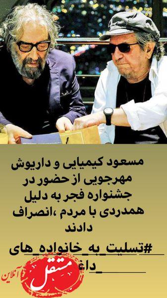 مسعود کیمیایی و داریوش مهرجویی از حضور در جشنواره فجر انصراف دادند + عکس