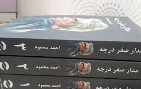 معرفی 10 رمان ایرانی برتر بعد از انقلاب که خواندنشان واجب است