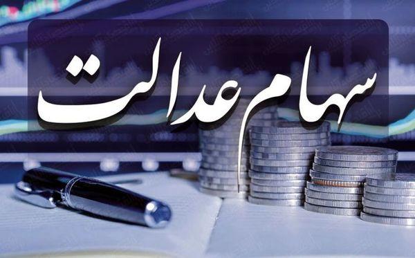 ارزش روز سهام عدالت 19 مهر