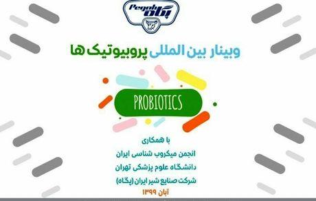 برگزاری وبینار بینالمللی پروبیوتیکها با حمایت پگاه
