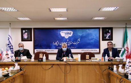 برگزاری جلسه حوزه منابع انسانی صنایع شیر ایران