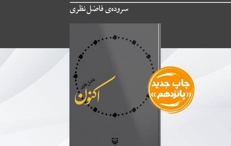 کتاب «اکنون» «فاضل نظری» به چاپ پانزدهم رسید