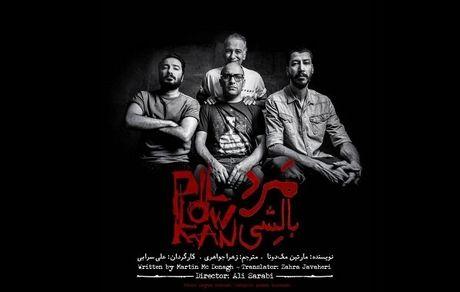 «مرد بالشی» با نوید محمدزاده و بهرام افشاری  + عکس