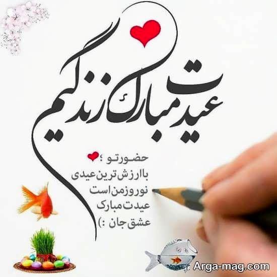 تصویر عاشقانه و جدید تبریک عید نوروز