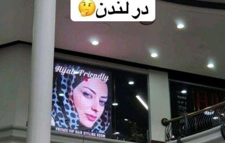 تعجب بازیگر زن ایرانی از دیدن عکس خود در لندن + عکس