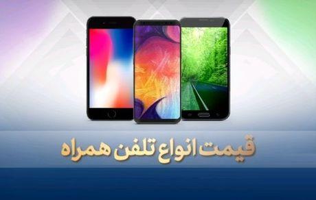 قیمت گوشی موبایل چهارشنبه ۲ مهر