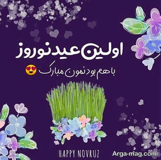 عکس نوشته جدید درباره عید نوروز