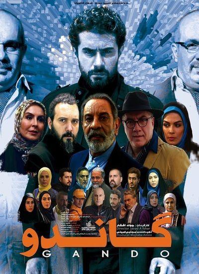 ماجرای دستگیری روح الله زم در گاندو ۲ + فیلم