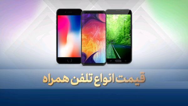 قیمت گوشی موبایل یکشنبه ۲۹ تیر