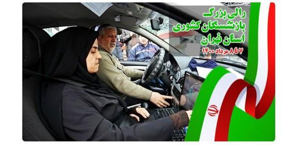 «رالی بزرگ بازنشستگان کشوری استان تهران» ۷تا۸ مرداد ۱۴۰۰ برگزار میشود