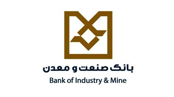 رتبه نخست بانک صنعت و معدن در اعطای تسهیلات موضوع بند الف تبصره 18