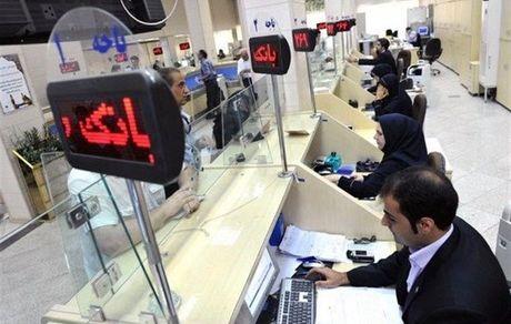 ساعت کاری بانکها در تعطیلات نوروز اعلام شد