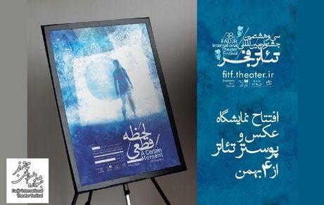 نمایشگاه عکس و پوستر تئاتر جشنواره فجر میزبان 119 اثر