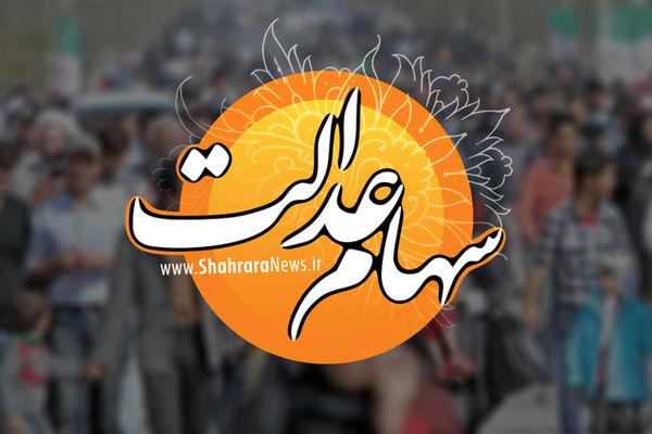 ارزش روز سهام عدالت سه شنبه 5 اسفند