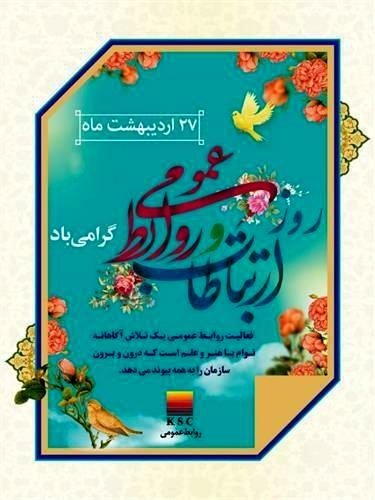 پیام مدیرعامل فولاد خوزستان به مناسبت گرامی داشت روز ارتباطات و روابط عمومی