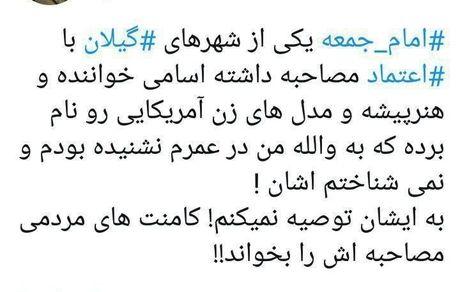 امام جمعهای که اسم تمام مدلهای آمریکایی را میداند!