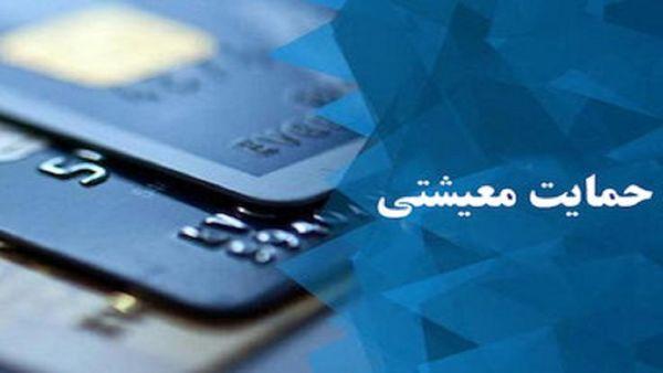 جزئیات پرداخت کمک معیشتی کرونایی اعلام شد + عکس