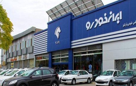 قیمت محصولات ایران خودرو دوشنبه 20 مرداد