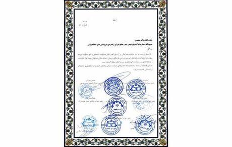 تقدیر شوراهای اسلامی شهر و روستای شهرستان عسلویه از اقدامات ارزنده  مسئولیت های اجتماعی پتروشیمی جم