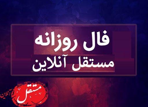فال روزانه + فال روز تولد | دوشنبه 11 اسفند