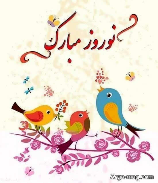 گالری تصویر نوشته تبریک عید نوروز