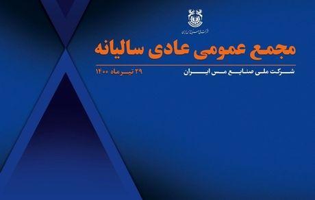 مجمع عمومی عادی سالیانه شرکت مس به صورت آنلاین برگزار میشود