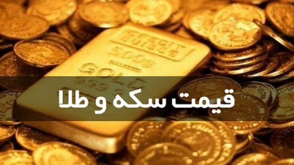 قیمت سکه و طلا دوشنبه ۲۳ تیر