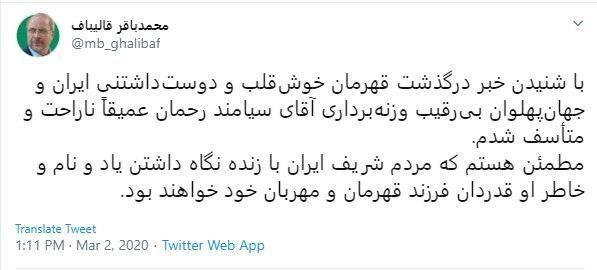 قالیباف فوت قهرمان وزنه برداری ایران را تسلیت گفت