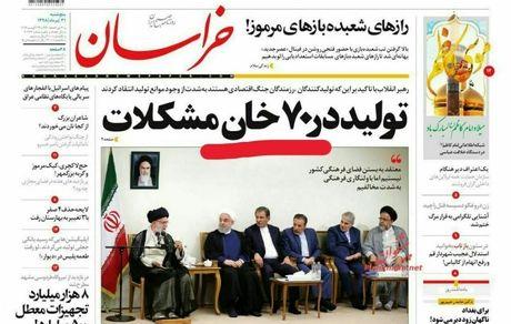 بیسوادهای رسانهای!/خوان یا خان؟!