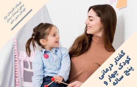 گفتار درمانی کودک 4 و 5 ساله