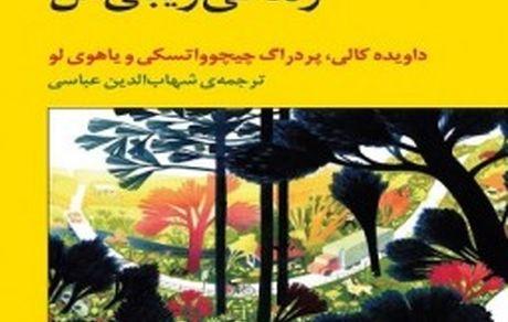 «زندگی زیبای من» در نشر خزه