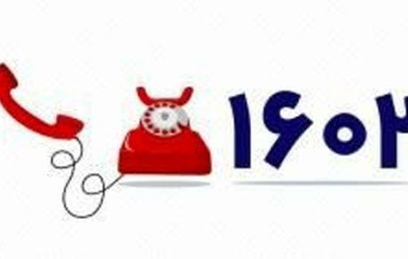 1602، شمارهای برای ارتباط با بیمه تعاون