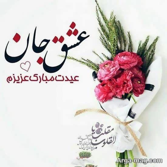 انواع مختلف عکس تبریک عید نوروز